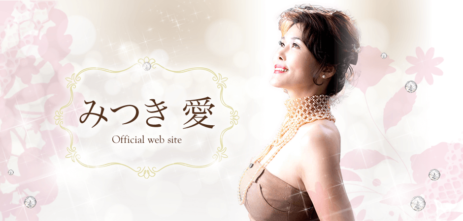 美月愛 Official web site